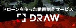 ドローンを使った映像制作サービス DRAW
