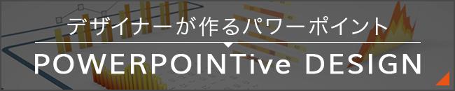 デザイナーが作るパワーポイント POWERPOINTive DESIGN